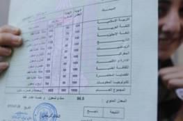 """موعد نتائج الثانوية العامة """"توجيهي"""" في فلسطين"""