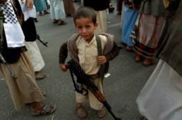 الأمم المتحدة: أكثر من 1500 طفل يقاتلون في صفوف الحوثيين في اليمن