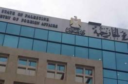 الخارجية الفلسطينية: حشد الضغط الدولي للاستجابة لمطالب الاسرى