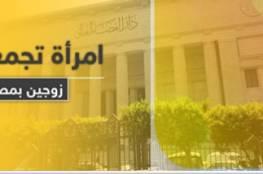 قضية شغلت الرأي العام.. امرأة تزوجت من رجلين معاً في مصر والنيابة العامة تتدخل