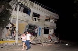 الإكوادور : زلزال يقتل شخصاً ويحدث أضراراً في فنادق