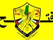 حركة فتح في الوسطى تنظم وقفة تضامن مع القدس ومحافظها