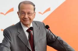 الرئيس اللبناني يتعهد ببناء سدود مائية جديدة لتعزيز قطاع الزراعة ولتوليد الكهرباء