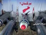 قبيل ساعات من وصول ترامب..استهداف الرياض بصاروخ بركان 2