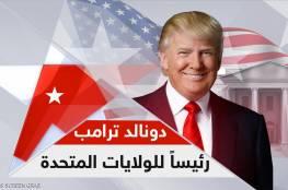 ترامب رئيسا للولايات المتحدة الأمريكية