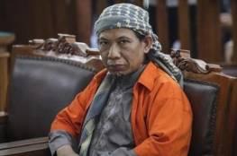 حكم الإعدام لمنظر تنظيم داعش الإرهابي في أندونيسيا