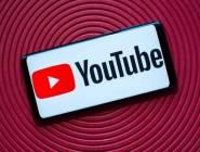 يوتيوب تعلن عن خاصية لمراقبة ما يشاهده الأطفال
