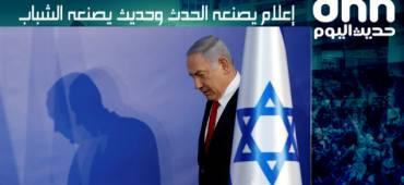 تقرير: الحكومة الإسرائيلية وجهت انتقادات شديدة للجيش