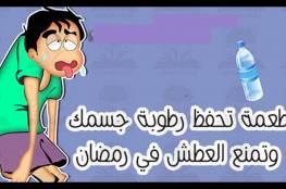 أطعمة تحفظ رطوبة الجسم وتمنع العطش في رمضان.. ماهي؟؟