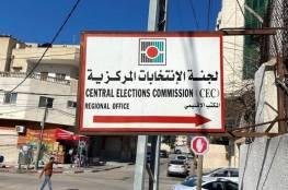 لجنة الانتخابات: الثلاثاء المقبل موعد نشر القوائم الانتخابية