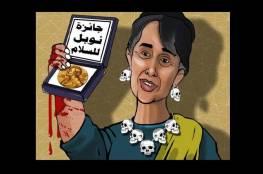 أمريكا : سحب جائزة دولية من زعيمة ميانمار بسبب الروهينجا