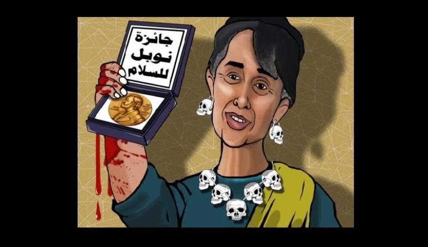 49776-رئيسة-وزراء-ميانمار-ودعوات-لسحب-جائزة-نوبل-منها