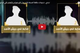 تسريب لضباط سوريين يكشف تفاصيل ضربة الصواريخ (تسجيل)