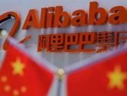 تراجع قياسي لسهم مجموعة علي بابا الصينية