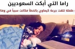راما تتلقى جرعة كيماوي بدلا من رامي: خطأ بالاسم يتسبب في وفاة طفلة .. إليك قصتها التي أبكت السعوديين
