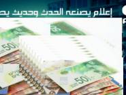 """""""الأحتلال """" يسمح بدخول 50 مليون دولار الى قطاع غزة بشروط"""
