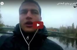 منفذ هجوم برلين يبايع زعيم داعش...بالفيديو