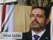تفاصيل مذهلة لـ 5 أيام قضاها الحريري أثناء وبعد استقالته