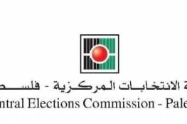 لجنة الانتخابات تعلن اغلاق باب الترشح: 36 قائمة ترشحت للانتخابات التشريعية