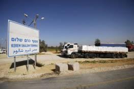 إسرائيل تغلق 'كرم أبو سالم' الأحد والاثنين