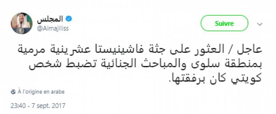 حادثة تهز الكويت.. العثور على جثة فاشينيستا داخل شقة في الكويت