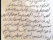 سياسي يمني ينشر آخر رسالة لعلي عبدالله صالح: أنا بين الكثير من الخونة