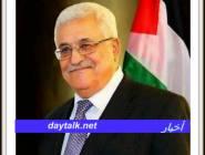 الزعيم الفلسطيني  : نحن امام لحظة تاريخية اما نكون او لا نكون
