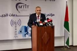 وزير الاتصالات: خدمة 4G بحاجة لسنة على الأقل للتشغيل والأسعار ستكون منافسة للإسرائيلية