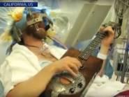 فيديو: موسيقي يعزف على الغيتار أثناء خضوعه لعملية جراحية في الدماغ.