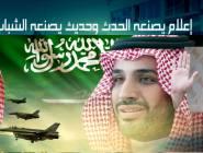 أمريكا  : الكونغرس يدرس حظر دخول محمد بن سلمان لأمريكا.. ديمقراطيون يتقدمون بمشروع قانون جديد لمحاسبة ولي العهد السعودي