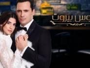 انتقادات بالجملة لمسلسل (عروس بيروت).. فهل يتم ايقافه؟