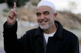 """بعد تسعة شهور من الاعتقال ..الإفراج عن الشيخ """"رائد صلاح"""""""
