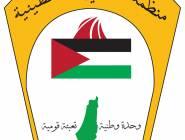 """المجلس الوطني يصدر اعلان القدس والعودة: """"لا وطن لنا إلا فلسطين"""""""