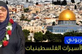 لينا الجربوني ، مجاهدة من فلسطين المحتلة