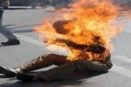 رفضوا خطوبته ..فأشعل النار بنفسه