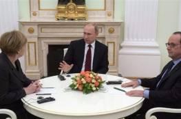 الكرملين: زعماء روسيا وألمانيا وفرنسا يبحثون تبادل معلومات مكافحة الإرهاب