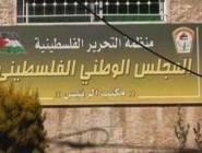 البرلمان الإفريقي يمنح المجلس الوطني الفلسطيني عضوا مراقباً فيه