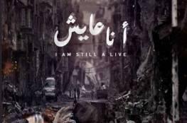 نشطاء سوريون يطلقون حملة «#أنا_عايش» لإيصال صوتهم إلى العالم