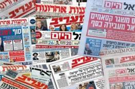 عناوين الإعلام العبري