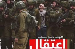 اعتقالات متفرقة في الضفة فجر اليوم