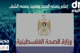 """فلسطين ...الحكومة: المصابون بفيروس """"كورونا"""" بحالة جيدة ولا إصابات جديدة"""