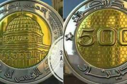 العملة الجزائرية التي أشعلت مواقع التواصل ودفعت المغردين الفلسطينيين للتغني بحب الجزائر