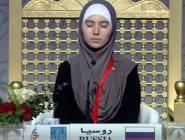 بمسابقة القرآن فتاة روسية من أبوين مسيحيين تتألق (فيديو)