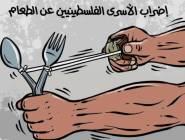 21 يوما على اضراب الاسرى