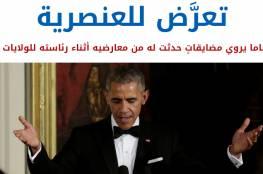 أوباما يروي مضايقاتٍ حدثت له من معارضيه أثناء رئاسته....تعرَّض للعنصرية