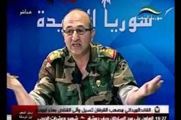 """""""الجنرال الهارب"""" يكشف معلومات خطيرة عن النظام السوري"""
