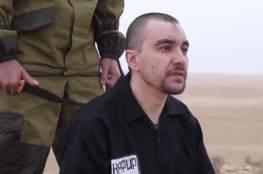 سايت: الدولة الإسلامية ذبحت ضابط مخابرات روسي بسوريا