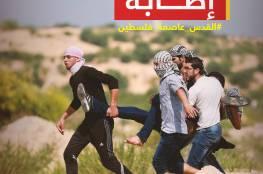 فلسطين : إصابة 15 مواطنا بمواجهات مع الاحتلال في قطاع غزة