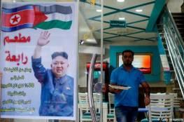 مطعم فلسطيني يقدم وجبات شبه مجانية لمواطني كوريا الشمالية