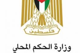 وزارة الحكم المحلي تطلق منصة الكترونية للمخططات الهيكلية